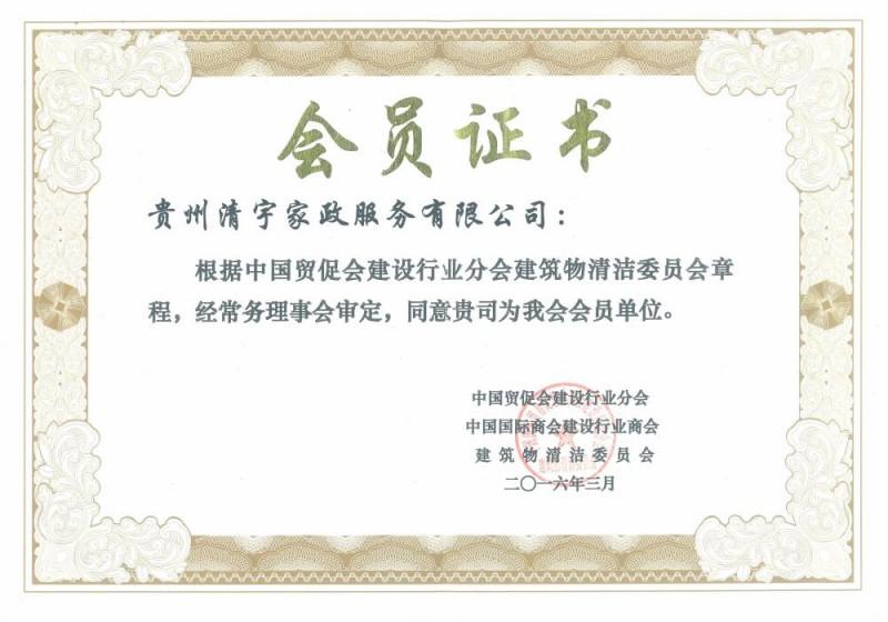 建筑物清洁委员会会员单位证书
