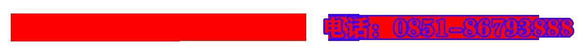贵州乐都乐器有限公司六盘水分公司
