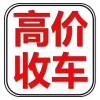 贵州六盘水二手车收购凯里二手车收购惠水二手车回收毕节二手车收