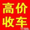 贵州省六盘水长期上门回收二手旧车