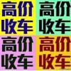 贵阳安达二手车公司二手车回收电话咨询信息