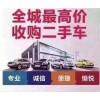 贵阳二手车收购电话13985184065