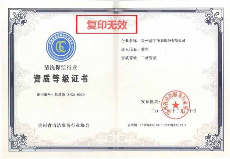 清洗保洁二级资质证书