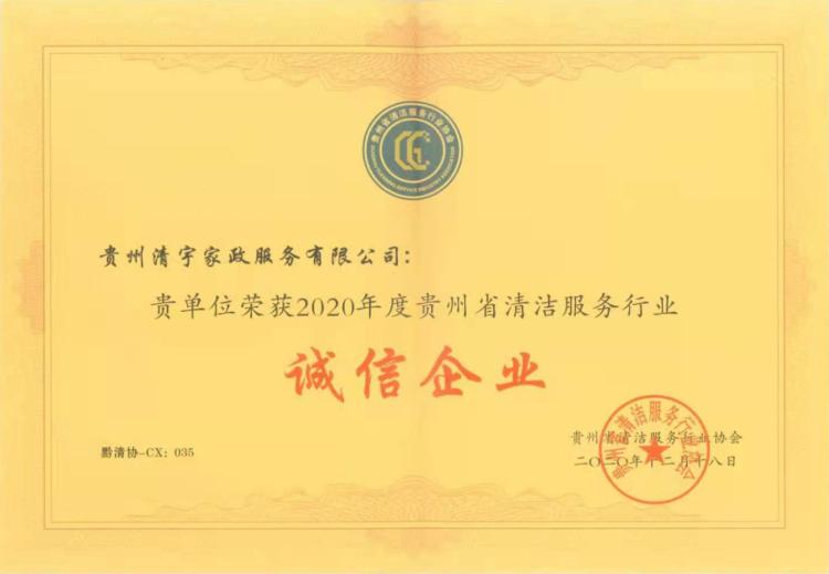 清洁行业诚信企业证书