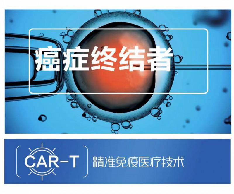 CAR-T技术